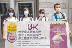英國暫停與香港間引渡協議