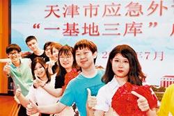 天津應急外語服務 一基地三庫成立