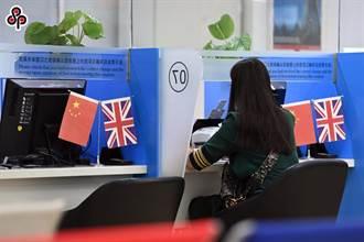 英國暫停與香港引渡協定 陸駐英使館促英莫自食其果