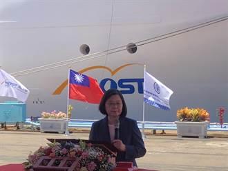 「新海研一號」今交船 蔡英文:可促進區域穩定發展