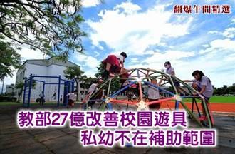 教部27億改善校園遊具 私幼不在補助範圍