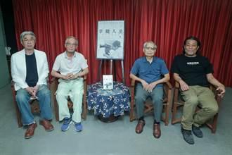 啟蒙無數位金馬攝影師 林文錦見證台灣電影發展