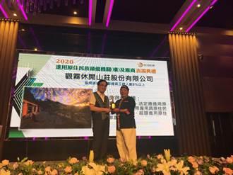 觀霧山莊取得銀級環保標章 進用在地原住民獲頒優等獎