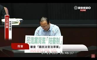 民進黨堅持《參審制》 藍委:台灣人民對法官信任度僅39.6%