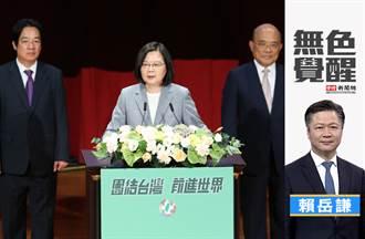 無色覺醒》賴岳謙:民進黨全代會改選!蔡英文成最大贏家?