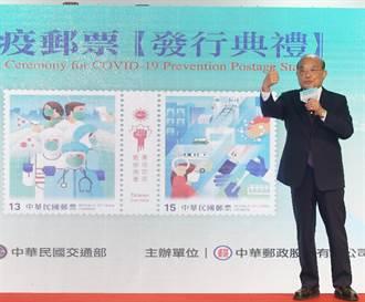 防疫郵票發行 蘇揆:讓世界看到台灣了不起