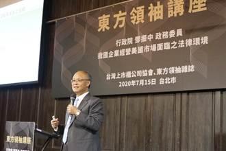 台灣企業對外經貿 鄧振中:要與「伊朗」保持安全距離