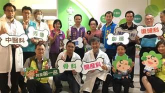 彰濱秀傳「骨質疏鬆照護中心」揭牌 跨科別守護銀髮族