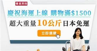 日本露天推0元國際運費搶網購商機
