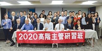 中華企經會 開辦高階主管研習班