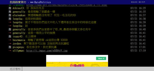 網友在PTT上討論沒抽到藝FUN券找立委陳情的可行性。(取自PTT)