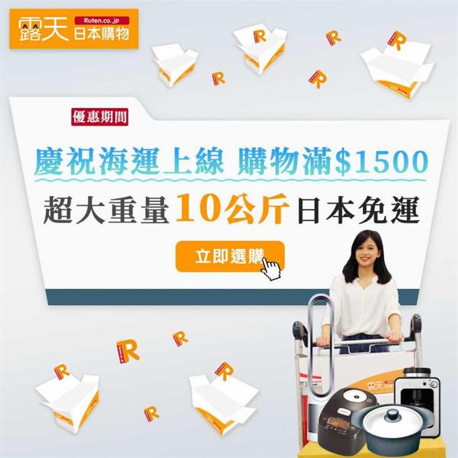 日本露天宣布站內6,000萬件商品滿1,500元,就有10公斤免日本國際運費的優惠。(圖/日本露天)