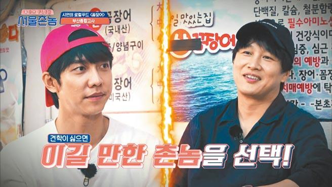 李昇基(左)和車太鉉搭檔主持的全新綜藝節目《首爾鄉巴佬》大受歡迎。(friDay影音提供)