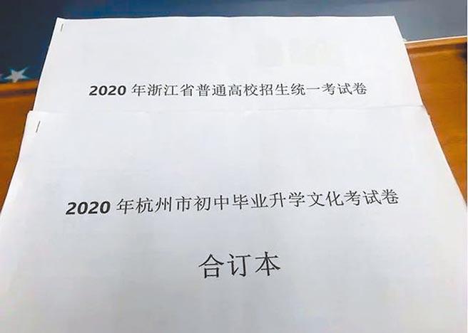 杭州育才教育集團給老師的暑假作業大禮包。(取自搜狐號@亦君)