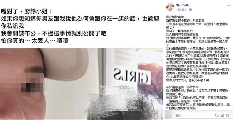 林子瑄遭男友旧爱骂厨余。(图/翻摄自Star Bella脸书)