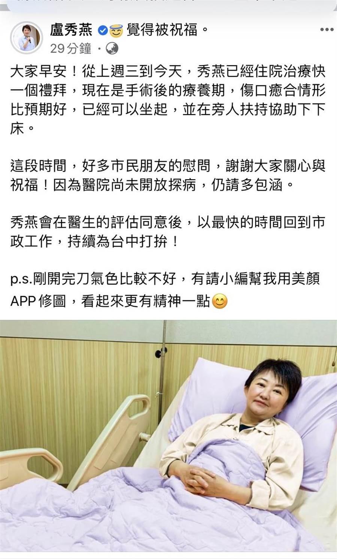 台中市長盧秀燕今天在臉書像市民報案平安,並表示醫生的評估同意後,以最快的時間回到市政工作,持續為台中打拚!(盧金足攝)