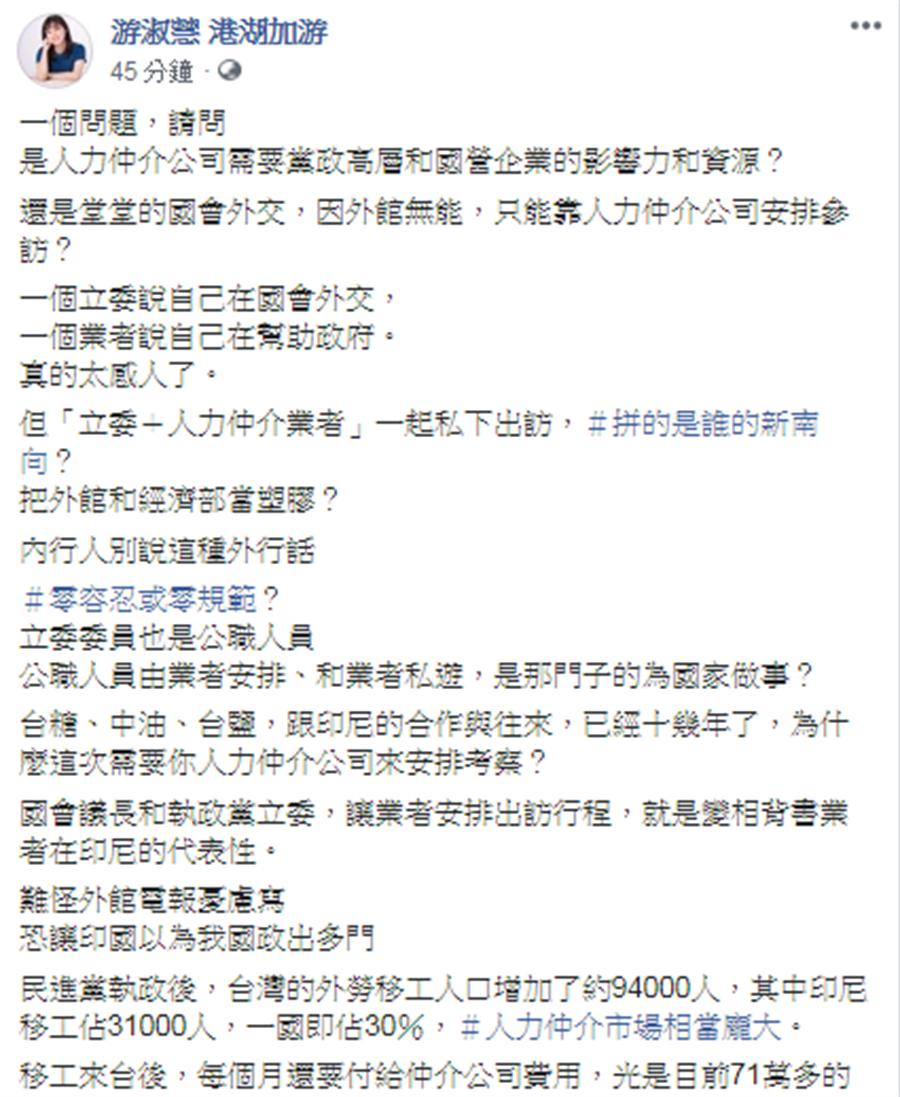 游淑慧臉書。(摘自游淑慧臉書)