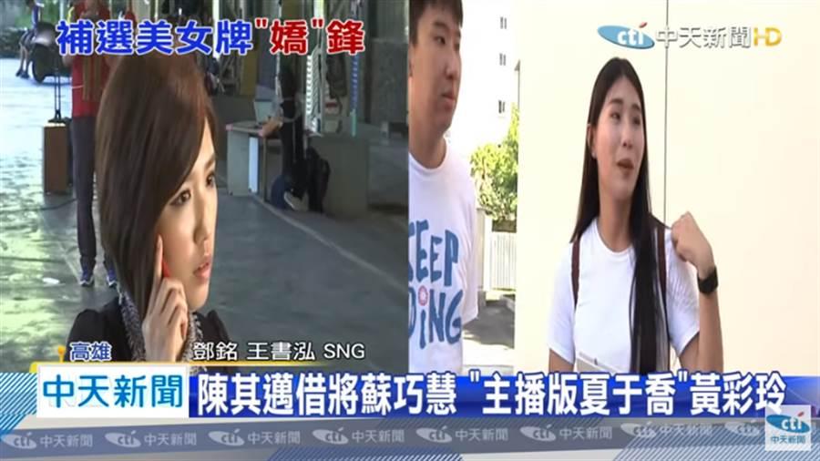前新聞主播黃彩玲(左)、李眉蓁隨行秘書梁郁苓。(圖/中天新聞畫面)