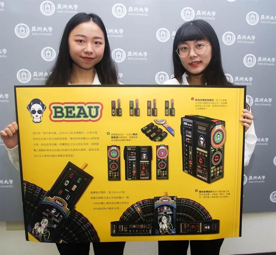 亞洲大學視傳系學生創作「BEAU復古電音夜店口紅禮盒」作品,一舉奪下2020美國ADC與德國紅點獎,榮獲國際雙獎肯定。(亞大提供/林欣儀台中傳真)