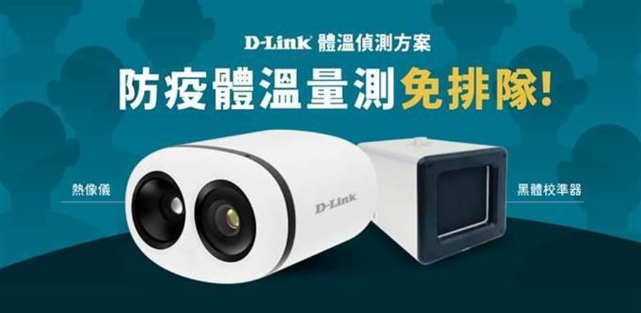 友訊推出全新體溫量測解決方案DCS-9500T。(圖/業者提供)