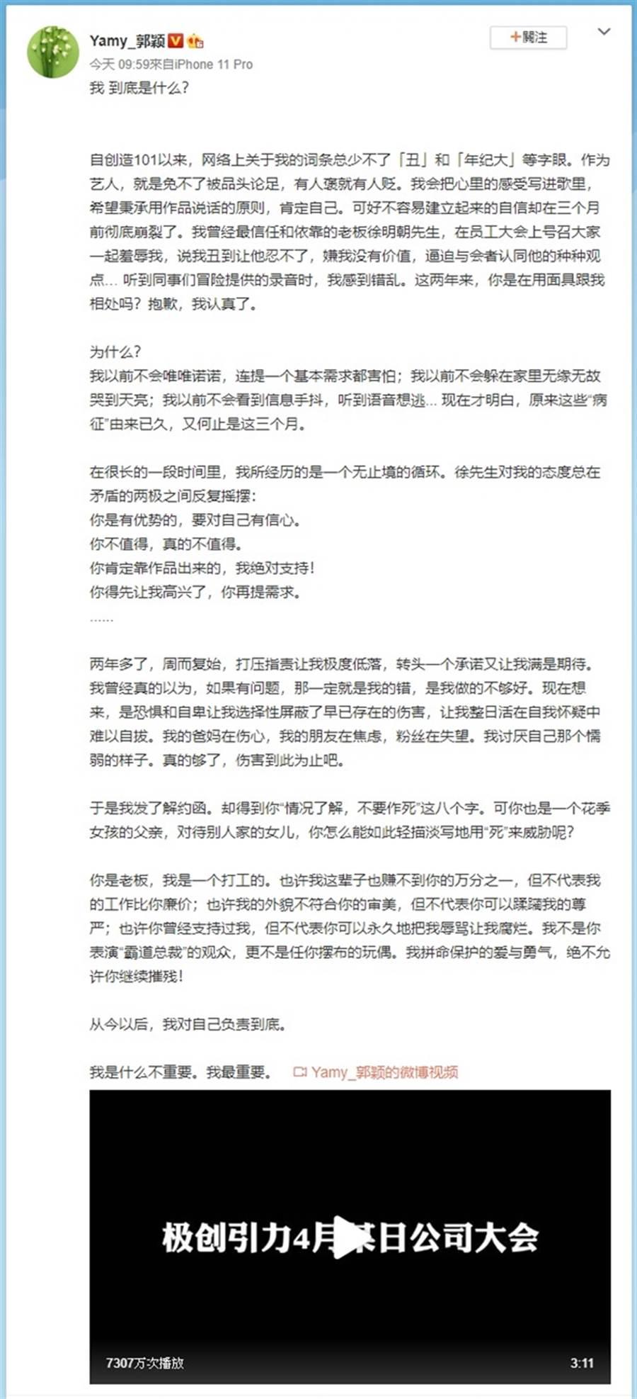 Yamy晒出录音档,披露被公司老闆背后侮辱。(图/翻摄自Yamy_郭颖微博)