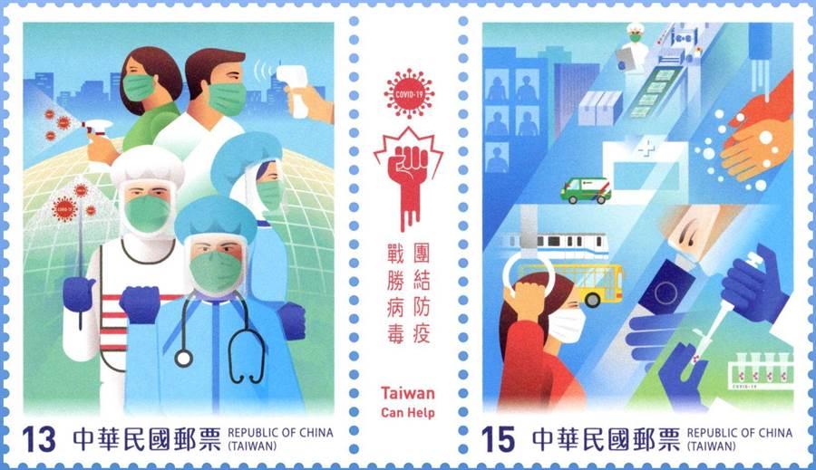 中華郵政公司發行面值13元及15元的防疫郵票。(中華郵政提供/陳祐誠傳真)