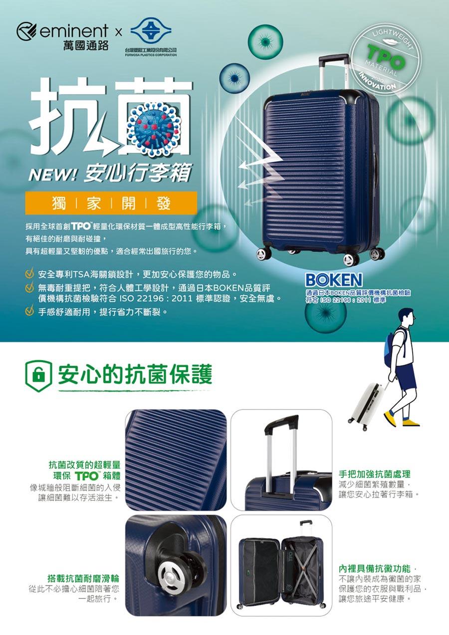 台塑、萬國通路攜手,推出抗菌行李箱。圖/台塑提供