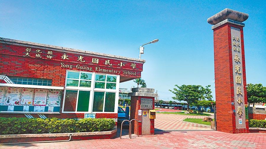 創校45年的大城鄉永光國小,將在今年7月正式走入歷史,成為彰化縣裁併校政策上路以來,第一所消失的偏鄉小校。(謝瓊雲攝)