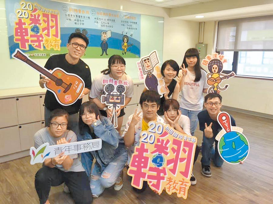 響應國際青年日青年事務局與桃園青年諮詢委員策畫系列活動開跑。(呂筱蟬攝)