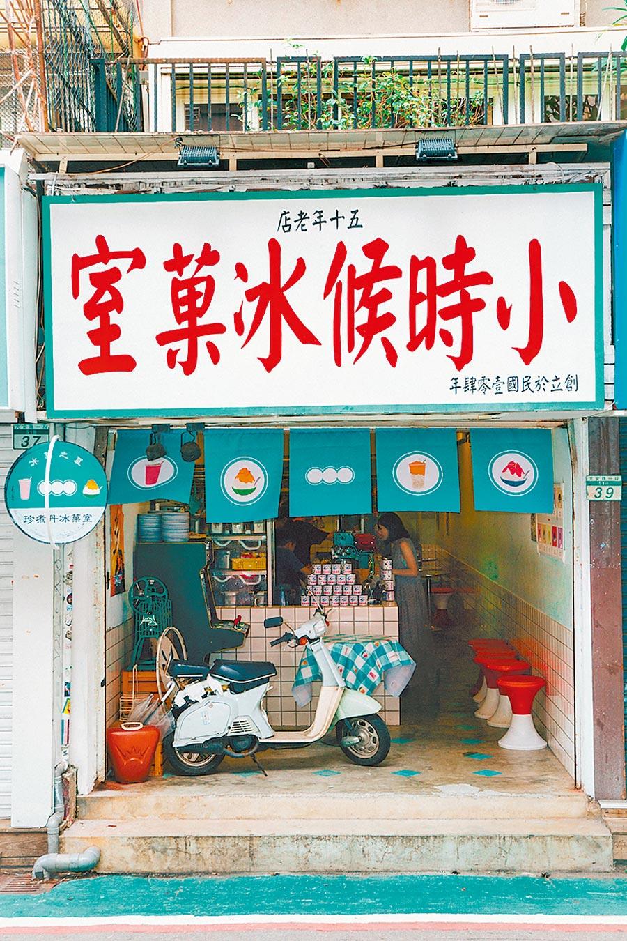 珍煮丹X小時候冰菓室期間限定店開幕。(珍煮丹提供)