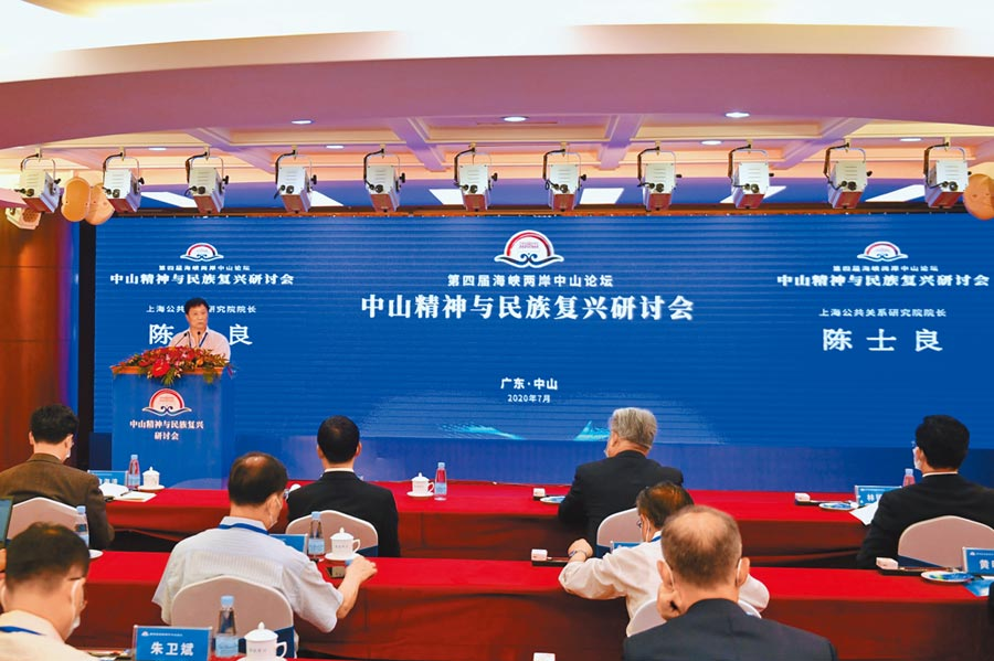 7月18日,第四屆海峽兩岸中山論壇「中山精神與民族復興」研討會在廣東省中山市舉辦。圖為與會人士在研討會上發言。(中新社)