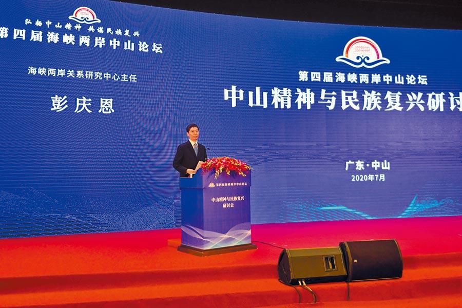 7月18日,海峽兩岸關係研究中心主任彭慶恩宣讀《第四屆海峽兩岸中山論壇共同倡議》。(中新社)
