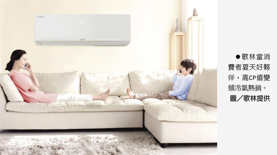 歌林當消費者夏天好夥伴,高CP值變頻冷氣熱銷。圖/歌林提供