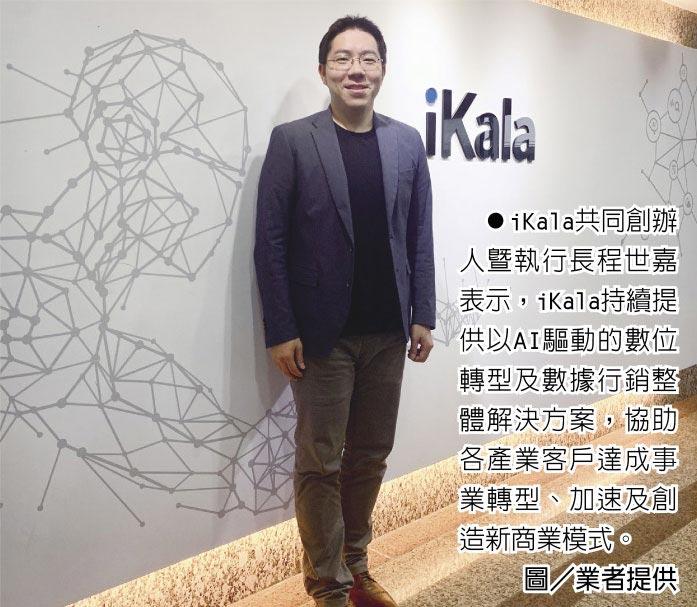 iKala共同創辦人暨執行長程世嘉表示,iKala持續提供以AI驅動的數位轉型及數據行銷整體解決方案,協助各產業客戶達成事業轉型、加速及創造新商業模式。圖/業者提供