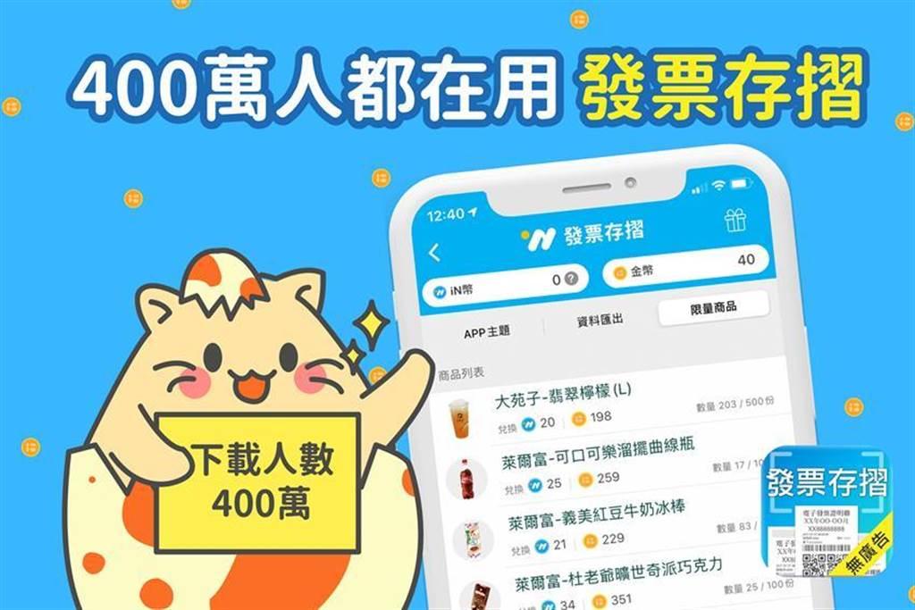 (全台四百萬人都在用的發票對獎App《發票存摺》。圖/Invos 發票存摺提供)