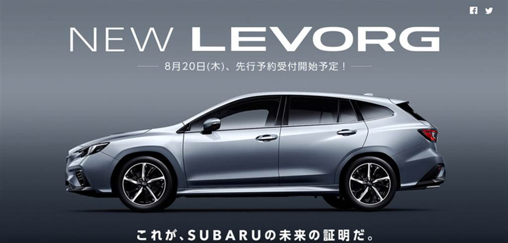 Levorg 現車全部賣完,8/20將開始接單。台灣市場部分最快最快要等到明年第四季。