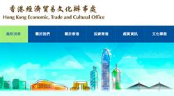 港府證實 2名香港駐台辦事處職員不獲續簽 已離台