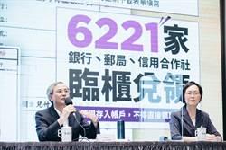 行政院:三倍券明起可在6221個金融機構兌領