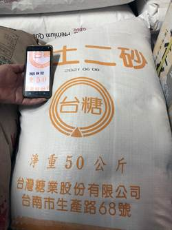 狂賺百萬 進口低價砂糖假冒台糖商標高價賣