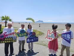 蔡閨也來了 4「龜」相見 將免費登龜山島觀光!