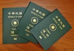 護照正名 外交部:廣納各界意見研提具體作法
