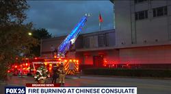 美令限時關閉 陸領事館緊急銷毀文件遭誤報火警