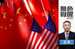 無色覺醒》王丰:太平洋足夠容中美!美國為什麼怕中國?