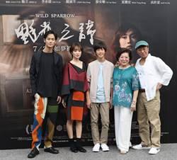 陳漢典站台《野雀之詩》首映會 力挺影后李亦捷