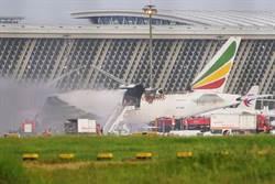 衣索比亞波音777貨機在上海浦東機場著火 幸無人傷亡
