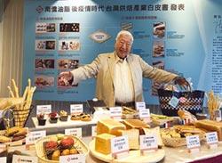 南僑發表台灣烘焙產業白皮書