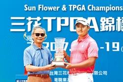 三花TPGA錦標賽 葉昱辰奪冠