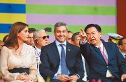 巴拉圭駐台大使稱 陸施壓與台斷交!北京醞釀外交封鎖 示警美台