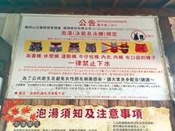 官商聯名禁令 北投溫泉公告惹議
