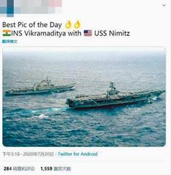 美航母赴印度洋軍演 網友提前合影